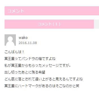 wako%e3%81%95%e3%82%93